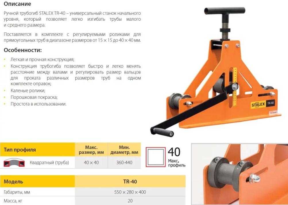 Описание профилегиба ручного Stalex TR-40