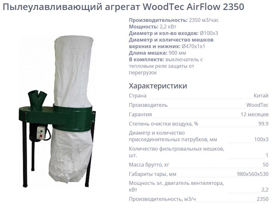 Пылеулавливающий агрегат WoodTec AirFlow 2350