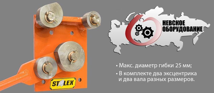 Stalex DR ручной инструмент для гибки арматуры