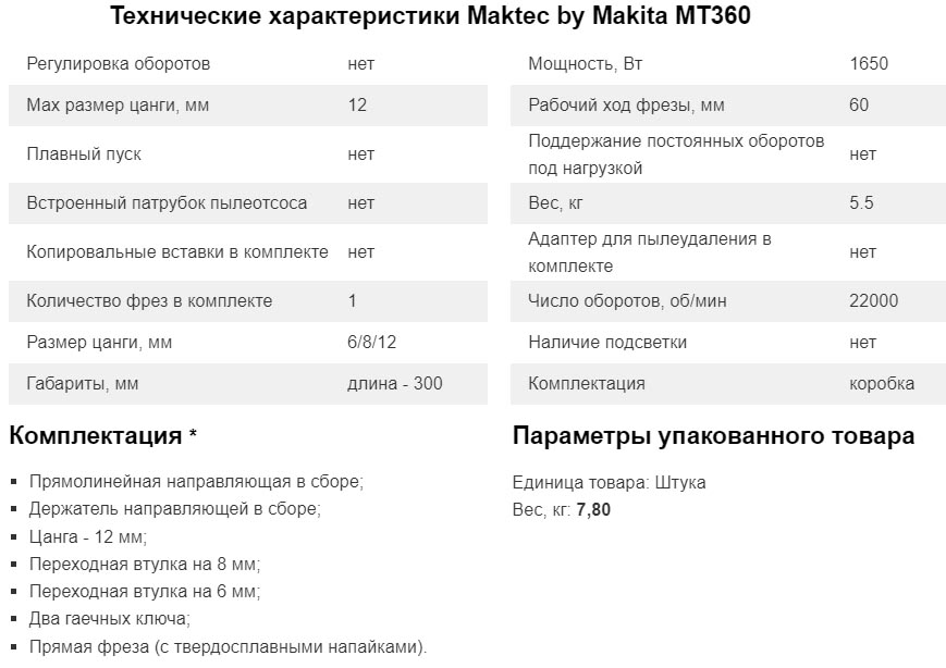 Технические характеристики MT360